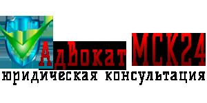 адвокат мск24