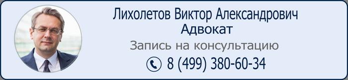 Телефон адвоката 8 (499) 380-60-34