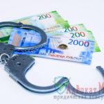От какой суммы заводят уголовное дело по мошенничеству: размеры ущерба